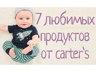 7 ПРОДУКТОВ CARTERS (КАРТЕРС), ОТ КОТОРЫХ БУДЕТ В ВОСТОРГЕ КАЖДАЯ МАМА